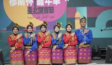 歡慶開齋節 5/16大安森林公園體驗豐富穆斯林文化