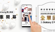 Samsung 香港官方網店開張,有機會獲得全單回贈優惠