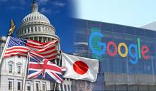歐日英反壟斷 美國司法部提告Google壟斷力