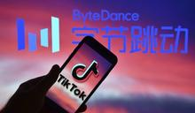 字節跳動計畫重組抖音 成立「TikTok Global」在美上市