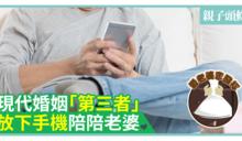 【愛老婆會發福】現代婚姻「第三者」 放下手機陪陪老婆