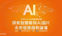 AI 將落地每個角落!臺廠如何從把握軟硬整合優勢到搶先佈局「邊緣運算」商機?