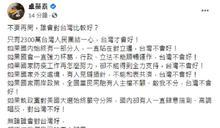 別問川普、拜登誰對台灣好 卓榮泰:台灣人民團結一心才會好