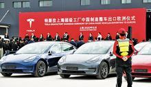 【中環解密】Tesla國產Model 3正式進軍歐洲