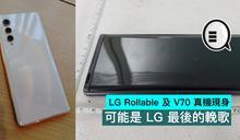 LG Rollable 及 V70 真機現身,可能是 LG 最後的輓歌