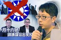 王浩宇的失敗 非國民黨的成功
