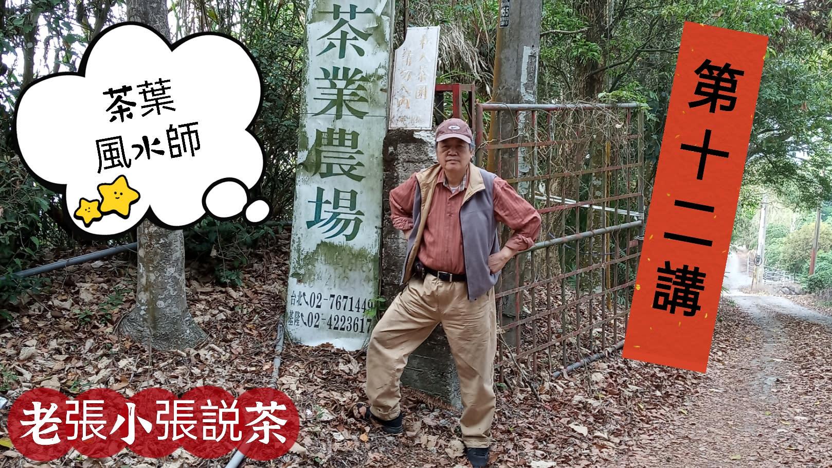 Youtube:老張小張説茶