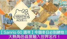 【Sanrio 60 週年】今個冬日必到勝地!大熱角色首度融入世界名作!