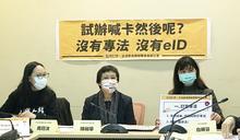 內政部與政院資安處藉故缺席記者會 立委:強推數位身分證恐違憲