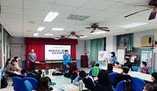 南榮國中轉型實驗教育學校
