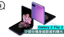 Galaxy Z Flip 2 少部份機身細節資料曝光