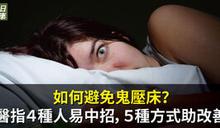 如何避免鬼壓床?醫指4種人易中招,5種方式有助改善