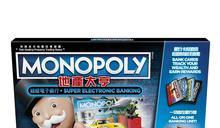 MONOPOLY地產大亨全新超級電子銀行版 輕鬆體驗刷卡致富 9月27日世界旅遊日 帶著地產大亨銀行機環遊世界