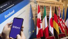 Libra敲響各國央行警鐘 G7:監管前反對放行