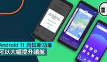 Android 11 測試新功能,可以大幅提升續航
