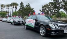 支持台灣參與WHA 南加州僑胞車隊遊行 (圖)