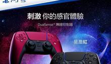 Sony 發表 PS5 DualSense 無線控制器新色款「午夜黑」及「星塵紅」售價 2,180 元起