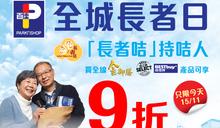 【百佳】長者日優惠 指定品牌產品9折(只限15/11)