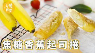 【七樓食堂】減醣也要大口吃甜點啊~『焦糖香蕉乳酪捲』