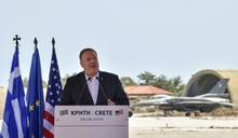蓬佩奧敦促希臘土耳其對話 化解東地中海緊張
