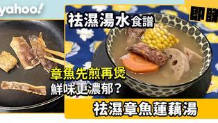 祛濕湯水食譜│祛濕章魚蓮藕湯 章魚先煎再煲鮮味更濃郁?
