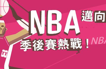 NBA Playoffs!季後賽熱戰