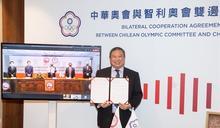 中華奧會與智利奧會線上簽署合作協議