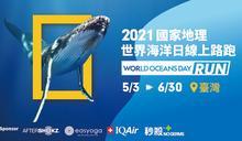 居家防疫也能守護海洋!世界海洋日參加線上路跑共同保育生態