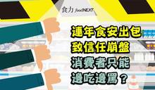 食安風暴重創台灣「美食王國」名聲 近5成民眾仍不相信食品業