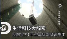 影/避免災難性停電 倫敦鑿地怪獸造「地底超強電力網」