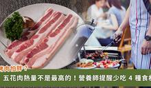 「五花肉」不是熱量最高的!營養師:4種烤肉夯品少吃才健康