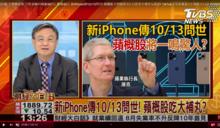 新iPhone傳10/13問世! 蘋概股吃大補丸?財經專家:這10檔法人挺!