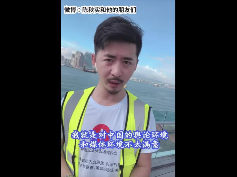 影片下架、微博禁言 陳秋實遭當局召回