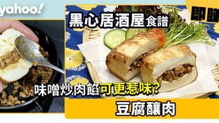 【黑心居酒屋食譜】豆腐釀肉 味噌炒肉餡可更惹味?