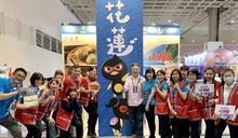花縣府領業者拼觀光 ITF台北旅展優惠大放送