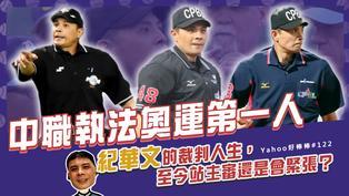 中職執法奧運第一人!紀華文的裁判人生,至今站主審還是會緊張?