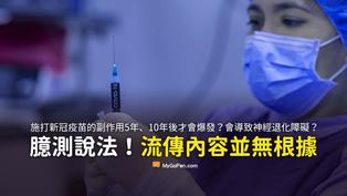 【誤導】施打新冠疫苗的副作用5年、10年後才會爆發?會導致神經退化障礙?無根據說法