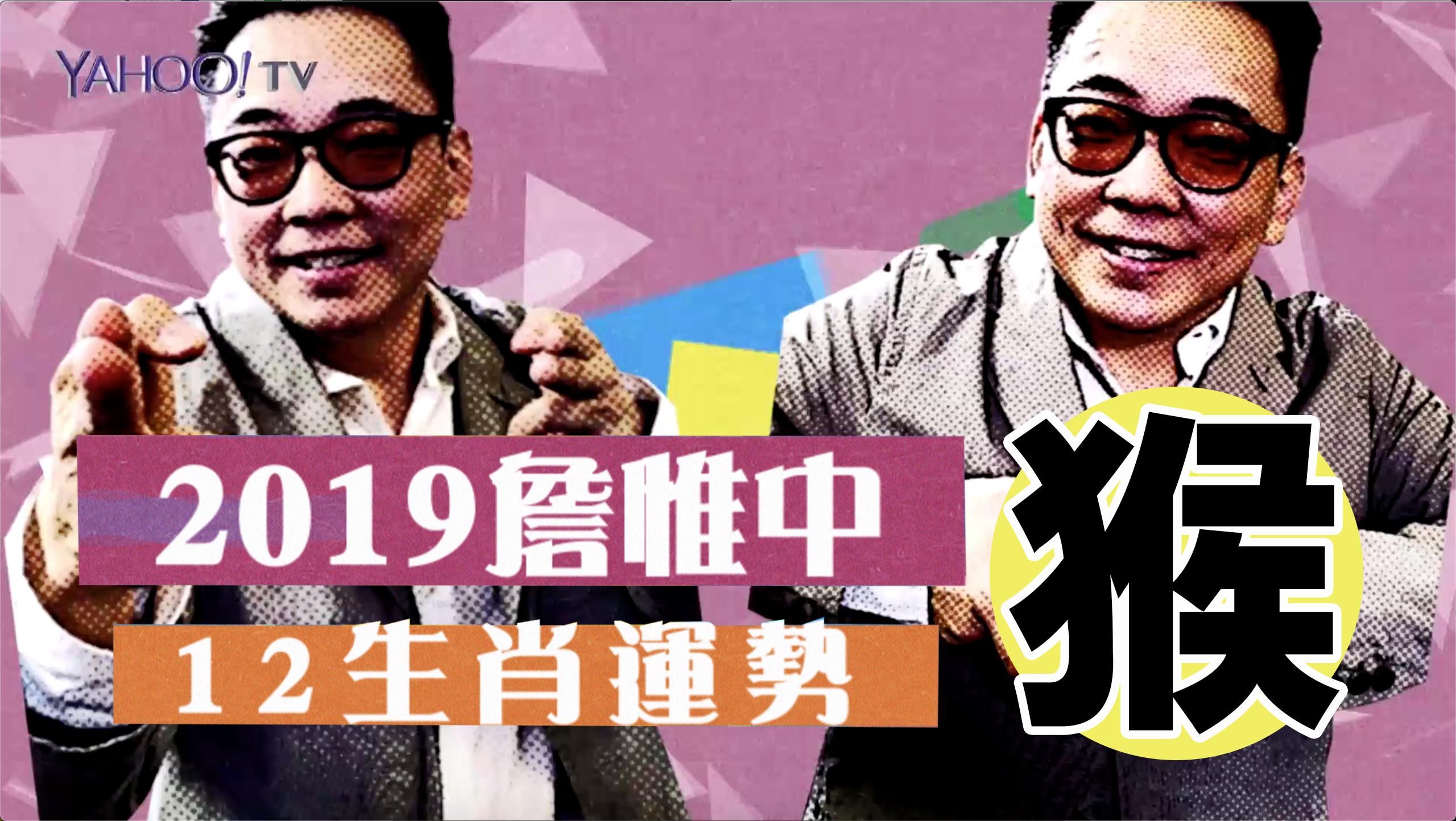 【猴】2019 流年財運運勢 - 詹惟中生肖運勢