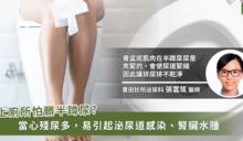 女性朋友如廁忌諱兩件事:憋尿、半蹲尿尿!泌尿科醫師籲快改掉錯誤習慣