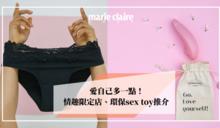 全方位尋找性趣!推介情趣限定店玩具/配飾、可持續發展sex toy