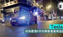 Tesla 成為香港8月份銷售量最高品牌
