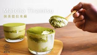 【免烤箱】輕鬆做甜點 簡易版吐司甜點 抹茶提拉米蘇 【網美甜點】Super Easy Matcha Tiramisu