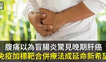 腹痛急診竟確診肝癌!免疫搭配抗血管新生標靶 晚期肝癌延命新希望