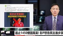 爆小英偷打疫苗遭「梗圖抹黑」? 彭文正告民進黨妨害名譽