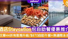 香港酒店Staycation包自助餐優惠推介11間 文華44折有客房升級/$970自助午餐+無邊際泳池