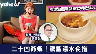 【湯水食譜】驚蟄湯水食譜!唔想變懶瞓就要飲呢款湯水