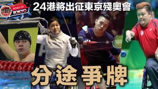 【東京殘奧會】香港大軍名軍出爐  24運動員競逐8項目分途爭牌