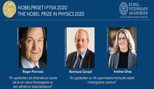 影/諾貝爾物理學獎揭曉 英德美3學者證明恆星能成黑洞