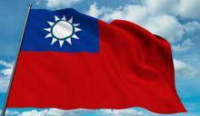 【投書】因為中華民國所以被台灣共和國