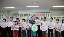台東學校營養午餐一律使用國產肉 將修自治條例增罰則